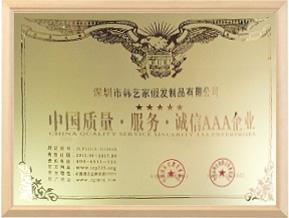 中国质量服务诚信AAA企业